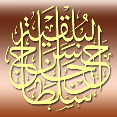 http://arabiccalligraphy.files.wordpress.com/2007/10/khat-thuluth6.jpg