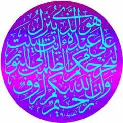 http://arabiccalligraphy.files.wordpress.com/2007/12/thuluth9.jpg