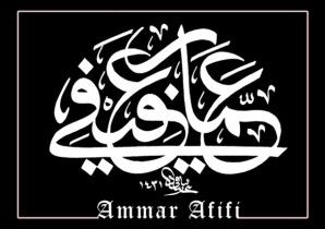 ammar-bw
