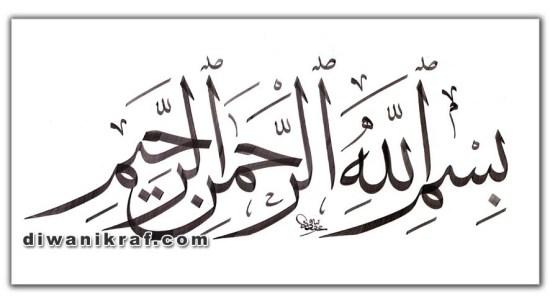 basmalah-muhaqqaq