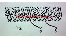 calligraphy-khat diwani jali2