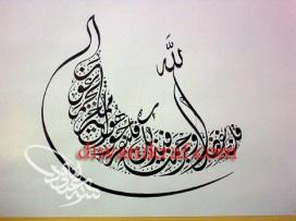 calligraphy-khat diwani jali3