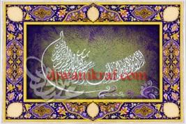 calligraphy-khat diwani jali4
