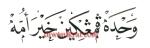 calligraphy-khat nasakh