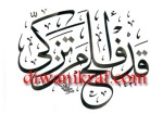 calligraphy-khat thuluth