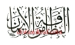 calligraphy-khat thuluth1