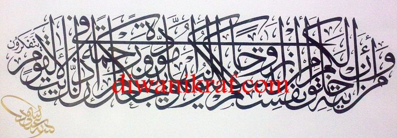 calligraphy-khat thuluth3