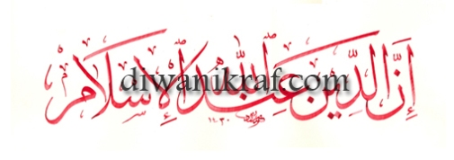 calligraphy-khat thuluth4