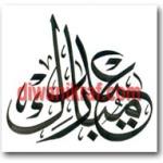 eid-mubarak copy