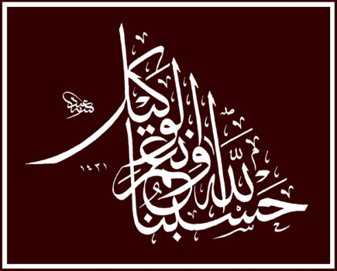 hasbunallah-copy2