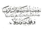 islam-dina