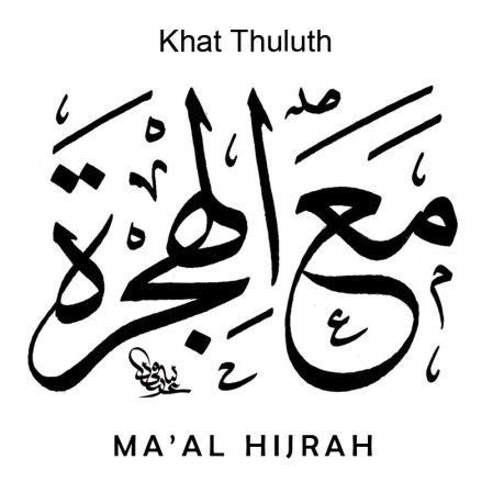 maal-hijrah-thuluth
