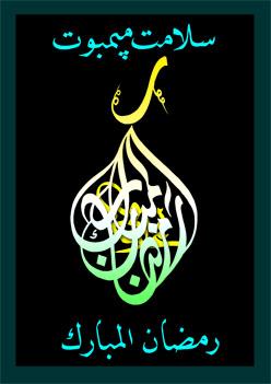 ramadanmubarak