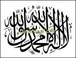 syahadah-khat thuluth