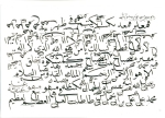 Mashaq (practice) Naskh