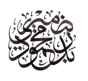 Badr Mahmud Damiri