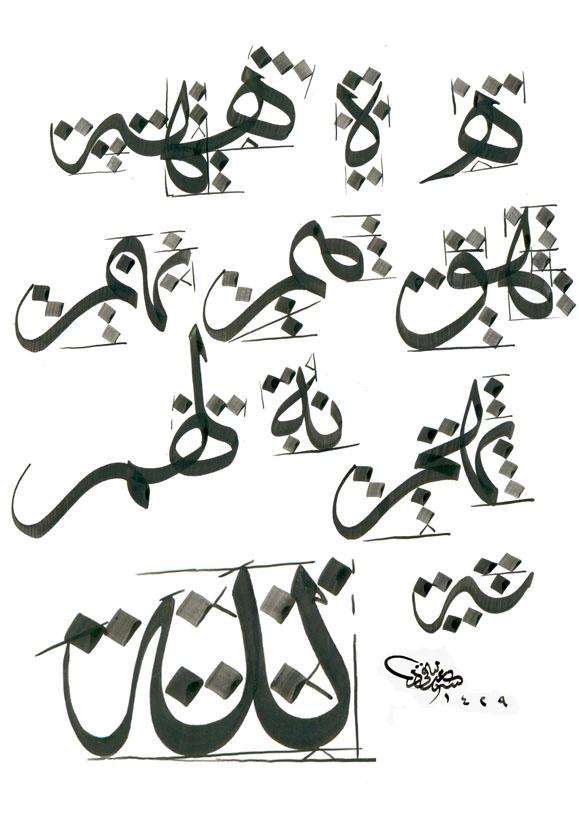 Seni Khat Diwani Kraf Page 2
