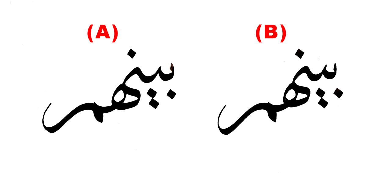 Tulisan Khat Diwani Kraf