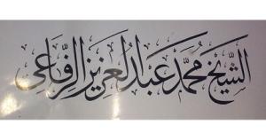 As-Syaikh Muhammad Abdul Aziz Ar-Rifaie