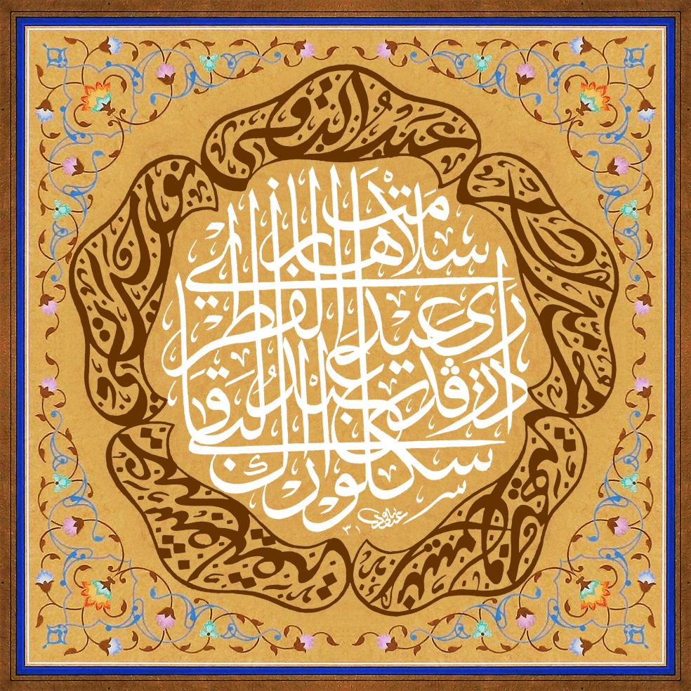 Selamat Hari Raya Idul fitri diucapkan kepada seluruh muslimin dan ...