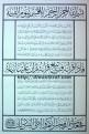 Alqiamah-thuluth-nasakh