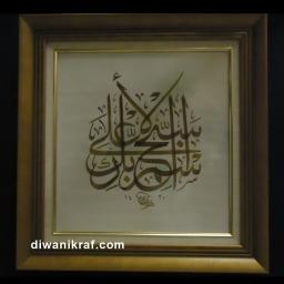 al-aala