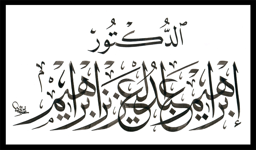 Masha Allah Calligraphy