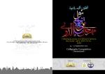 taman tamadun islam-2012-4