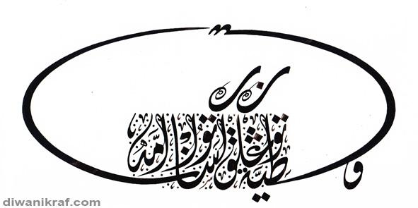 Salam Maulidur Rasul Diwani Kraf