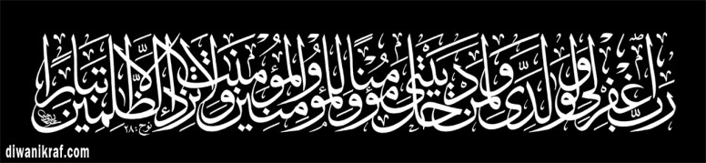 """O my Lord! Forgive me, my parents, all who enter my house in Faith, and (all) believing men and believing women: and to the wrongdoers grant Thou no increase but in Perdition!"" (Nuh: 28)"