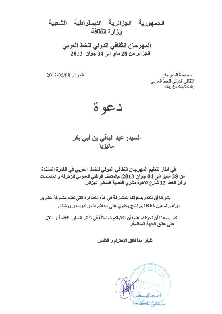 Surat jemputan menghadiri Festival Seni Khat 2013 di Algeria