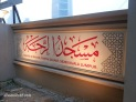 Signage for Masjid Ar Rahah