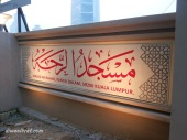 Signage for Masjid Ar Rahah