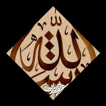 lafz----jalalah