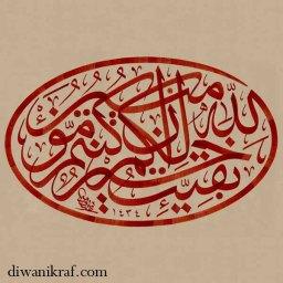baqiyyatullah