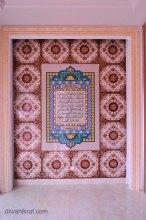 Ayatul Kursi on tiles