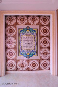 Ayatul Kursi on tiles