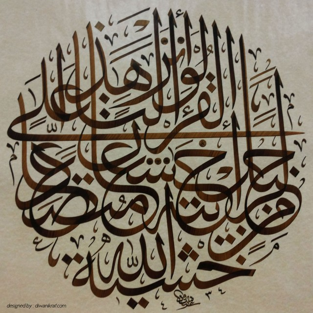 Image result for surah al hashr calligraphy