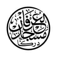 masjid al-irfan-