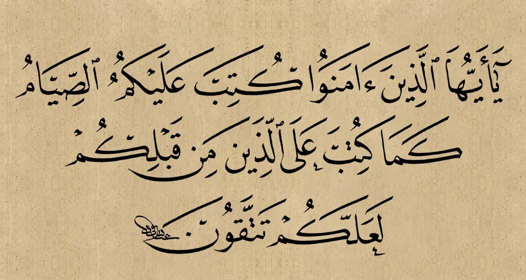 Khat nasakh diwani kraf Calligraphy ayat