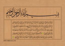 ayatul-kursi