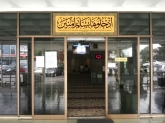 khat-entrance-masjid