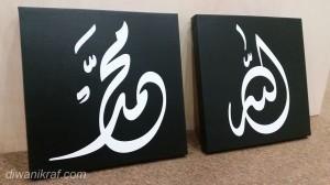 lafz-jalalah-diwani
