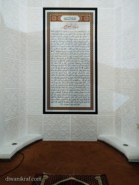 Hiasan khat / kaligrafi Surah As-Sajdah di mehrab masjid
