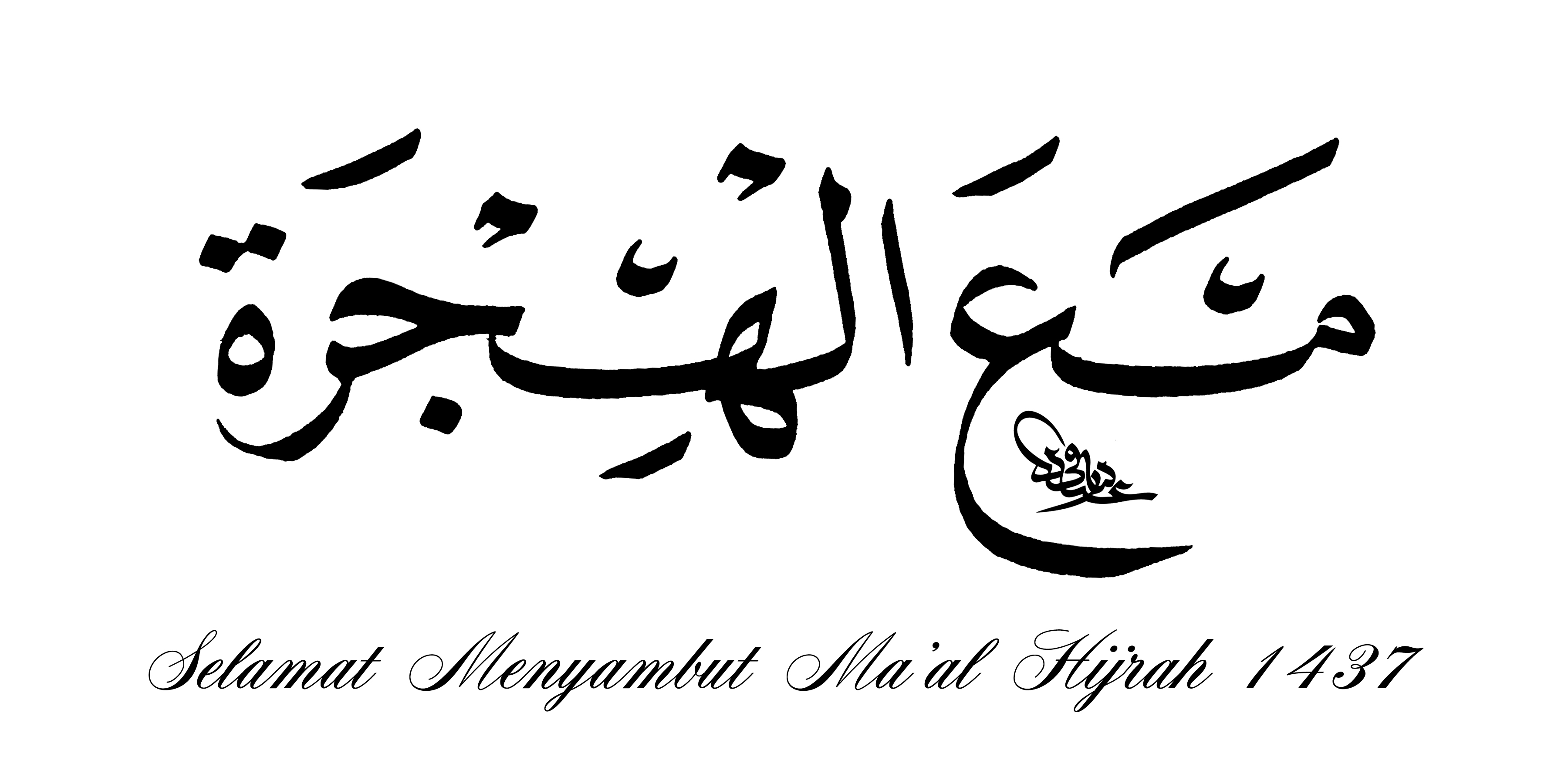 Maal Hijrah 1437 Diwani Kraf