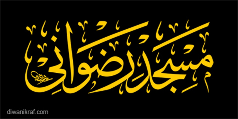 masjid-ridwani-khat thuluth--