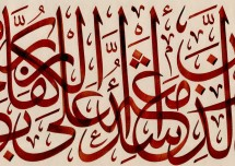 محمد رسول الله 2