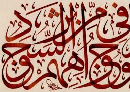 محمد رسول الله 4
