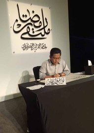 multaqa ramadan-khat 2017-23