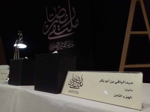 multaqa ramadan-khat 2017-25